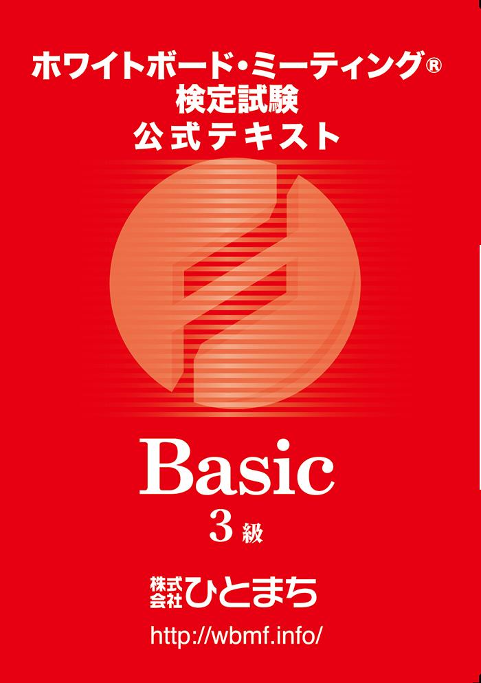 basic3