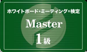master-300x180