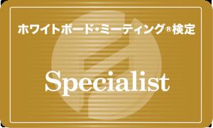 specialst-300x181